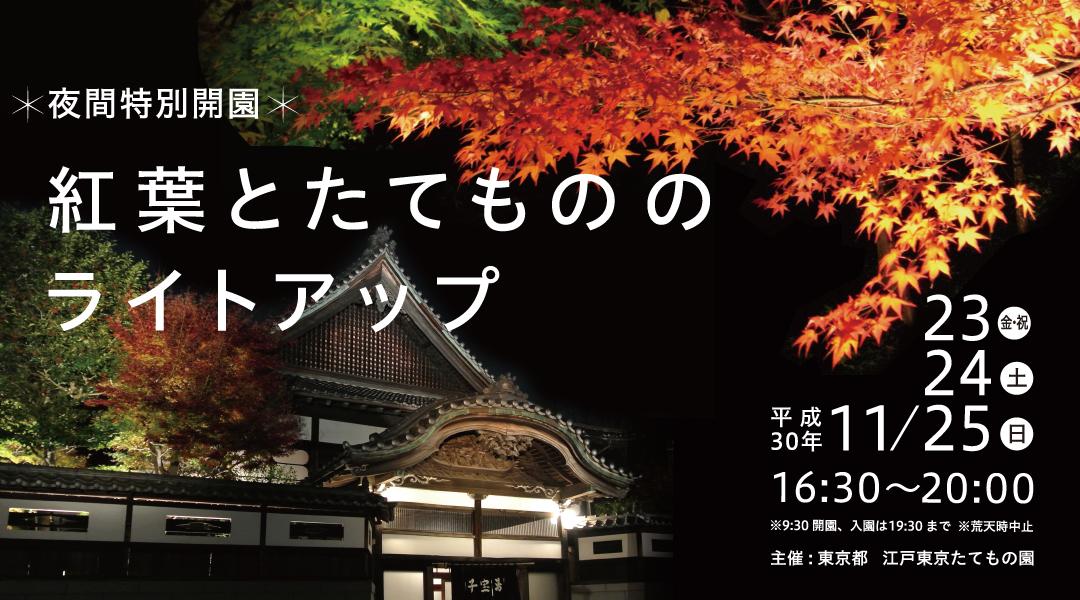 もの 園 て 東京 た 江戸
