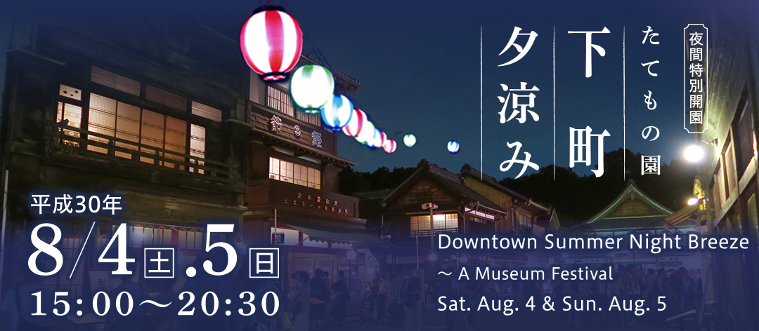 A summer evening for enjoying the cool air in downtown【Night special opening】