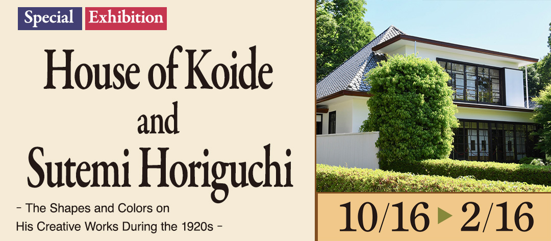 House of Koide and Sutemi Horiguchi